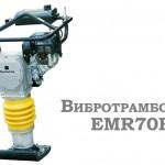 Вибротрамбовка EMR70H фото
