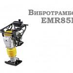 Вибротрамбовка EMR85M фото